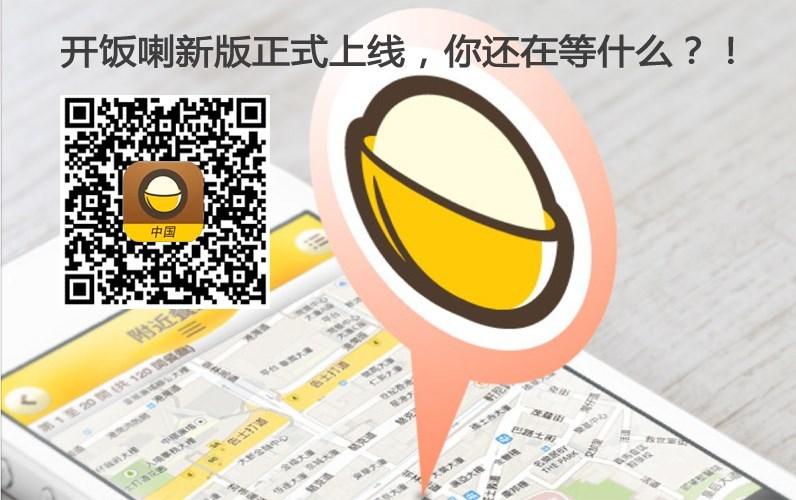 开饭喇新版App正式上线,你还在等什么?!