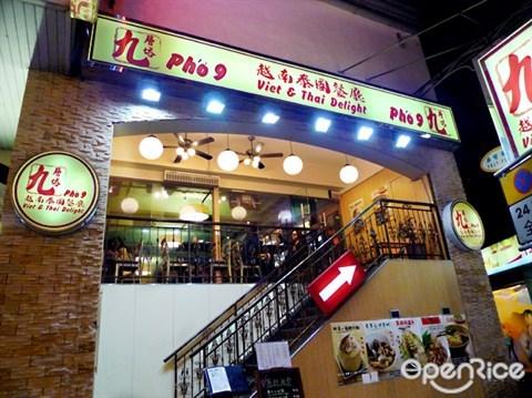 九层塔越南泰国餐厅