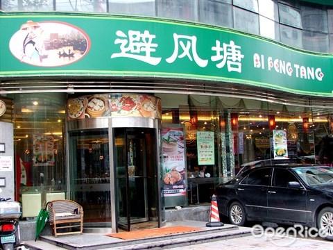 餐厅 上海 静安 避风塘 图片