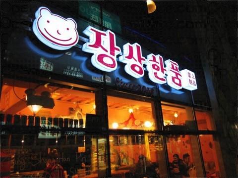 韩国料理店墙绘图片大全_韩国料理店墙绘图片