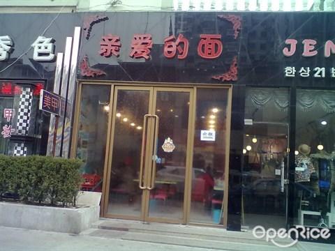 餐厅 青岛 湛山/太平角 亲爱的面 图片