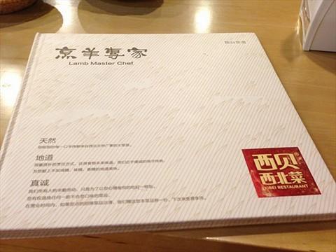 菜单- 六里桥/丽泽桥的西贝莜面村)