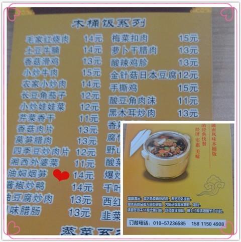 菜单- 上地的湘香木桶饭)