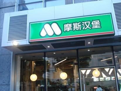 汉堡店名字大全-汉堡店起个个性的名字|如何开汉堡店