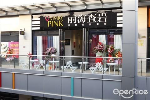 丽海查岩创意时尚餐厅 VimryPink