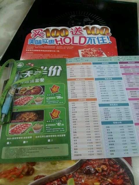 小肥羊地址,电话,价格,评价,菜单,推荐菜 - 广州白云