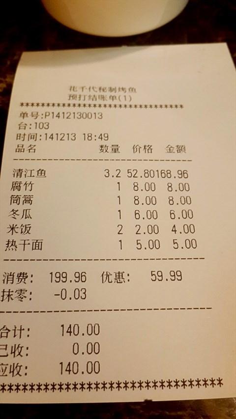 餐厅电脑结账单模板