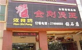 汉食坊金刚煲王(钻石店)