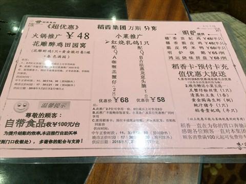 冒险岛2稻香乐谱