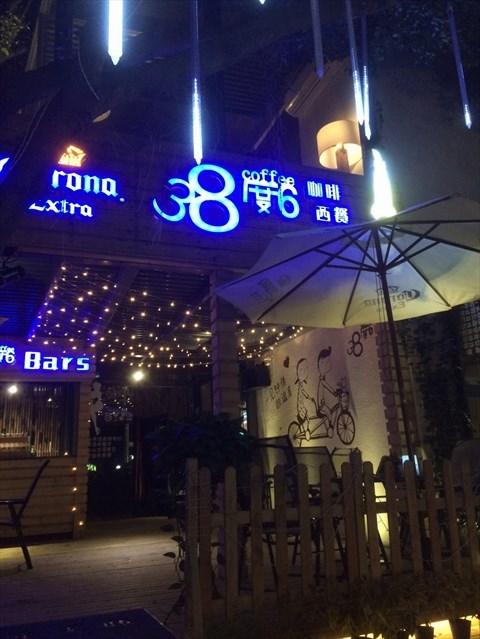 38度6咖啡厅的相片 - 环岛路沿线)